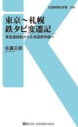 東京~札幌 鉄タビ変遷記青函連絡船から北海道新幹線へ
