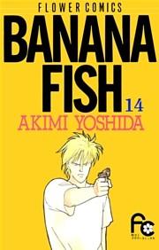 BANANA FISH 14巻