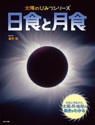 太陽のひみつシリーズ 日食と月食