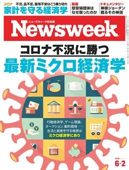 ニューズウィーク日本版 6月2日号