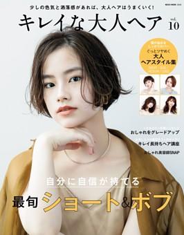 キレイな大人ヘア vol.10