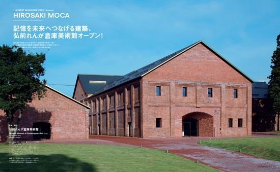 Aomori/青森 HIROSAKI MOCA 記憶を未来につなげる建築、弘前れんが倉庫美術館オープン! ARTS TOWADA 祝十周年! 目【me】と巡る、十和田市現代美術館。 AOMORI MAP 美術館と名作建築を巡る青森の旅。