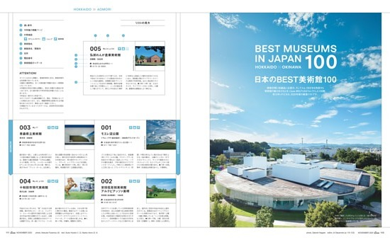 日本のBEST美術館100