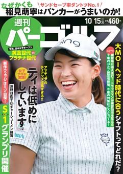 週刊パーゴルフ 2019年10月15日号