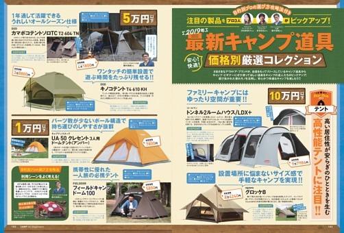 2019年最新キャンプ道具 価格別厳選コレクション