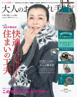 大人のおしゃれ手帖 2020年12月号