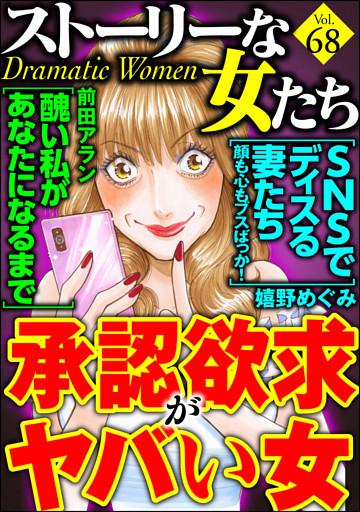 ストーリーな女たち承認欲求がヤバい女 Vol.68