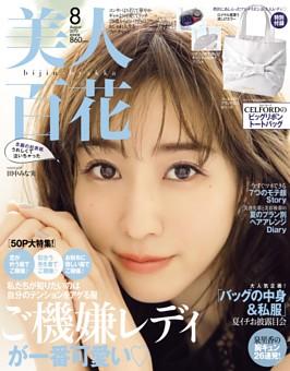 美人百花 2019年8月号