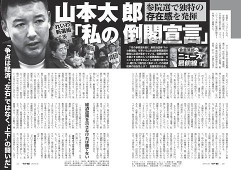 〔倉重篤郎のニュース最前線〕れいわ新選組代表 山本太郎「私の倒閣宣言」 参院選で独特の存在感を発揮