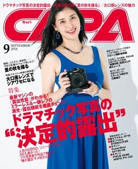 CAPA 2018年9月号