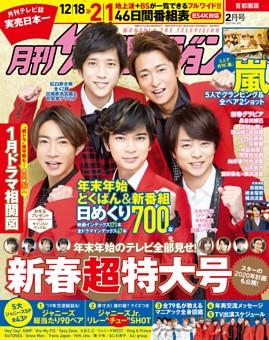 月刊ザテレビジョン 2020年2月号