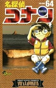 名探偵コナン 64巻