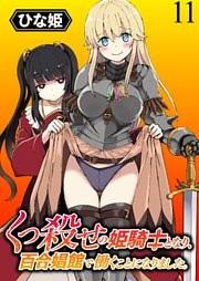 くっ殺せの姫騎士となり、百合娼館で働くことになりました。 キスカ連載版 第11話