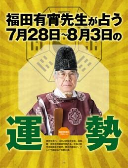 福田有宵先生が占う! 今週の運勢/7月28日〜8月3日