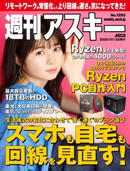 週刊アスキー No.1293(2020年7月28日発行)