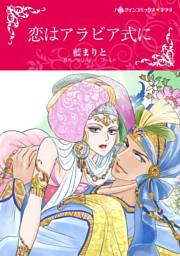恋はアラビア式に【分冊】 2巻
