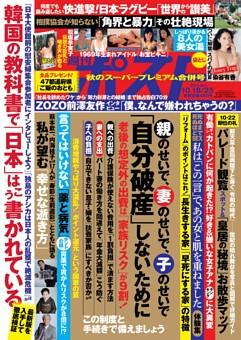 週刊ポスト 2019年10月18・25日号