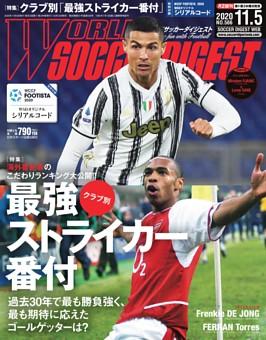 ワールドサッカーダイジェスト 2020年11月5日号