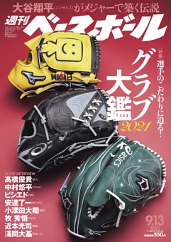 週刊ベースボール 2021年9月13日号