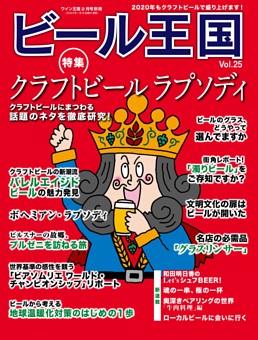 ビール王国 Vol.25