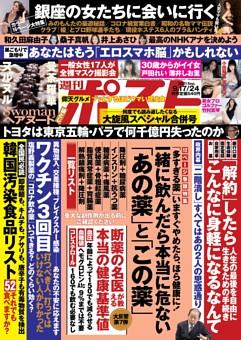 週刊ポスト 2021年9月17・24日号