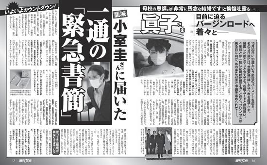眞子さま(29)小室圭さん(30)に届いた一通の「緊急書簡」