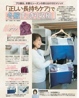 「正しい長持ちケア」で冬服すっきり収納 プロ直伝、衣替えシーズンの使える片付けメソッド