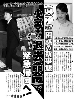 小室 圭さん NY学生寮「退去命令」で緊急帰国へ!
