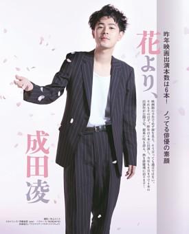 花より、成田 凌 ノってる俳優の素顔