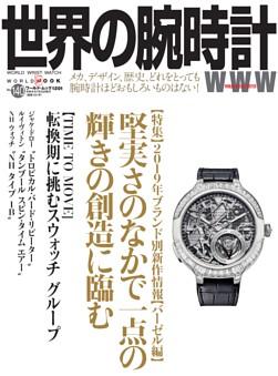 世界の腕時計 No.140