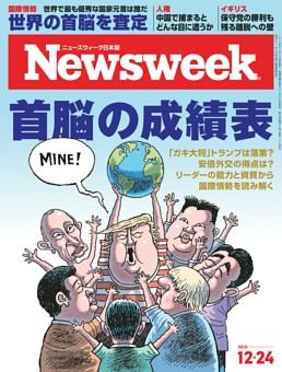 ニューズウィーク日本版 12月24日号