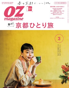 OZmagazine 2019年3月号