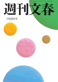 週刊文春 1月28日号