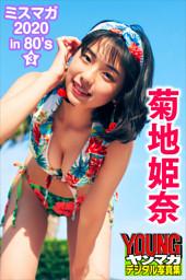 菊地姫奈 ミスマガ2020in80's/3 ヤンマガデジタル写真集