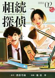 相続探偵(2)