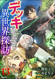 デッキひとつで異世界探訪 コミック版(分冊版) 【第13話】