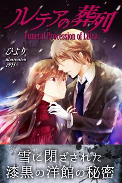 ルテアの葬列