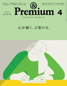 &Premium 2021年4月号