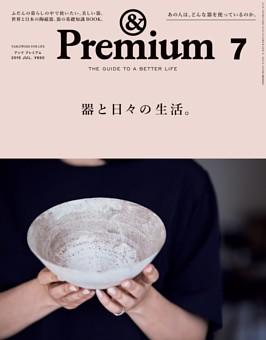 &Premium 2019年7月号