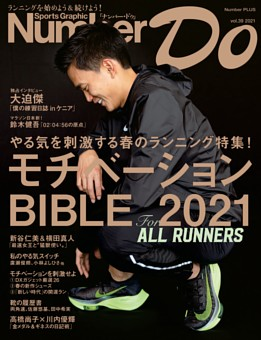 Number Do モチベーションBIBLE 2021