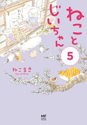 【電子限定フルカラー版】ねことじいちゃん5