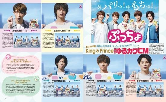 King & Prince ♯ゆるカワCM