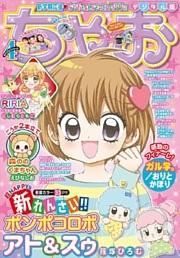 ちゃお 2021年4月号(2021年3月3日発売)