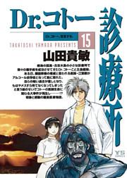 Dr.コトー診療所 15