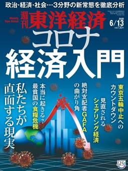 週刊東洋経済 2020年6月13日号