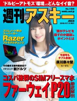 週刊アスキー No.1189(2018年7月31日発行)