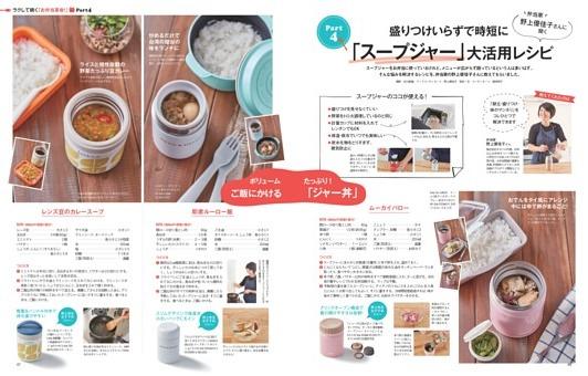 Part4 「スープジャー」大活用レシピ