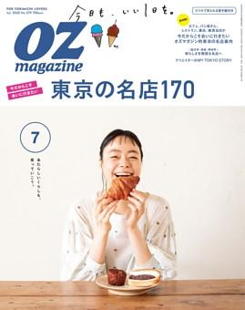 OZmagazine 2020年7月号