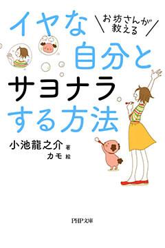 お坊さんが教える イヤな自分とサヨナラする方法(PHP文庫)