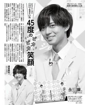 永瀬廉(22)45度のピカピカ笑顔